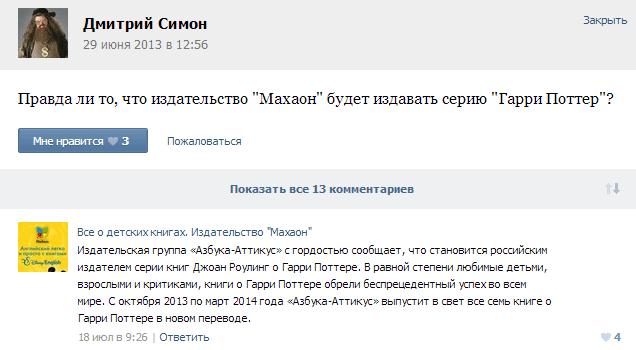 """Подтверждение на странице """"ВКонтакте"""""""