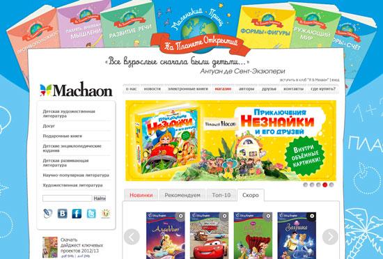 """Скриншот официального сайта издательства """"Махаон"""" - пока без новостей про Гарри Поттера"""