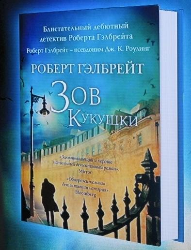 Издательство «Азбука-Аттикус» рассказало о «Зове кукушки» и новом переводе «Гарри Поттера»