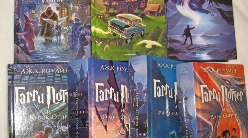 Скачать все книги гарри поттер росмэн