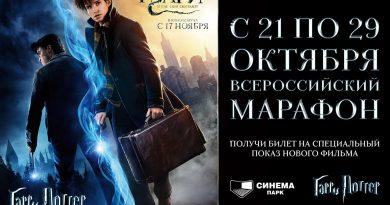 В России пройдет марафон «Гарри Поттера»