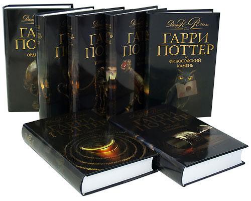 Серия гарри поттер все книги [найдено 20 книг].