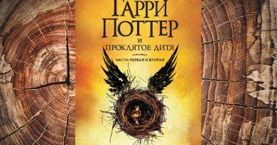 «Хогварц», шокогадушки и квидиш: как переведен «Гарри Поттер и проклятое дитя»