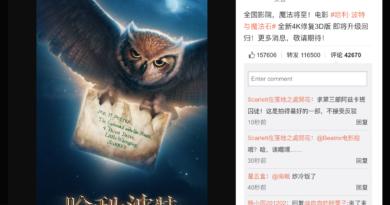 В Китае вновь выпустят на большие экраны фильм «Гарри Поттер и философский камень»