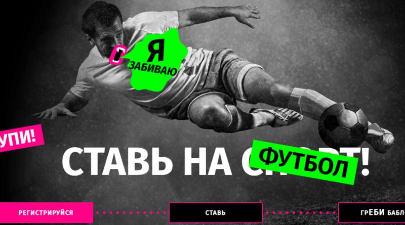 спорт русские на ставки