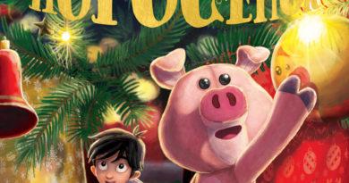 «Рождественский поросёнок» Дж.К.Роулинг уже в продаже